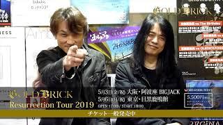 14年の沈黙を破り梶山章率いるGOLDBRICK奇跡の復活を遂げる! 大阪/東京...