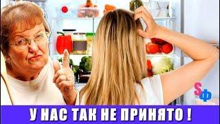 «В нашем доме так не принято!» - сказала СВЕКРОВЬ и захлопнула дверцу холодильника