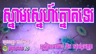ស្នាមស្នេហ៍ត្នោតទេរ ភ្លេងសុទ្ធ-Snam Sne Thnoat Te-Kolabsoor