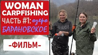 Woman Carpfishing. Фильм #1: Тренировка на озере Барановское.