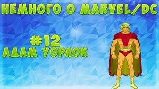 НЕМНОГО О MARVELDC #12 Адам УорлокAdam Warlock