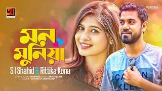 Mon Muniya S I Shahid And Rittika Kona Mp3 Song Download