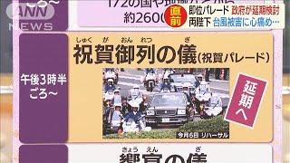 両陛下 台風被害に心痛め・・・ 即位パレード延期検討(19/10/17)