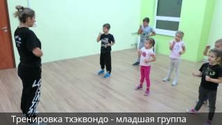 Тхэквондо - тренировка младшей группы