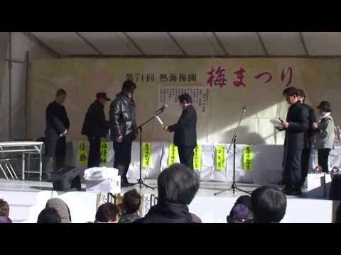 豊田りょう/カラオケ大会で優勝しました!!/2015 熱海梅園 梅まつり 表彰式