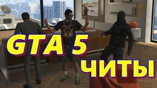 GTA 5 - ЧИТЫ НА БЕССМЕРТИЕ И ДЕНЬГИ Cheats (PS4, Xbox One, PS3 & Xbox 360) #GrandTheftAutoV #игры