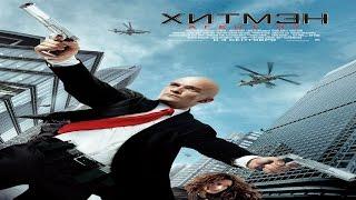 Хитмэн: Агент 47 (Hitman: Agent 47) | Трейлер (2015)