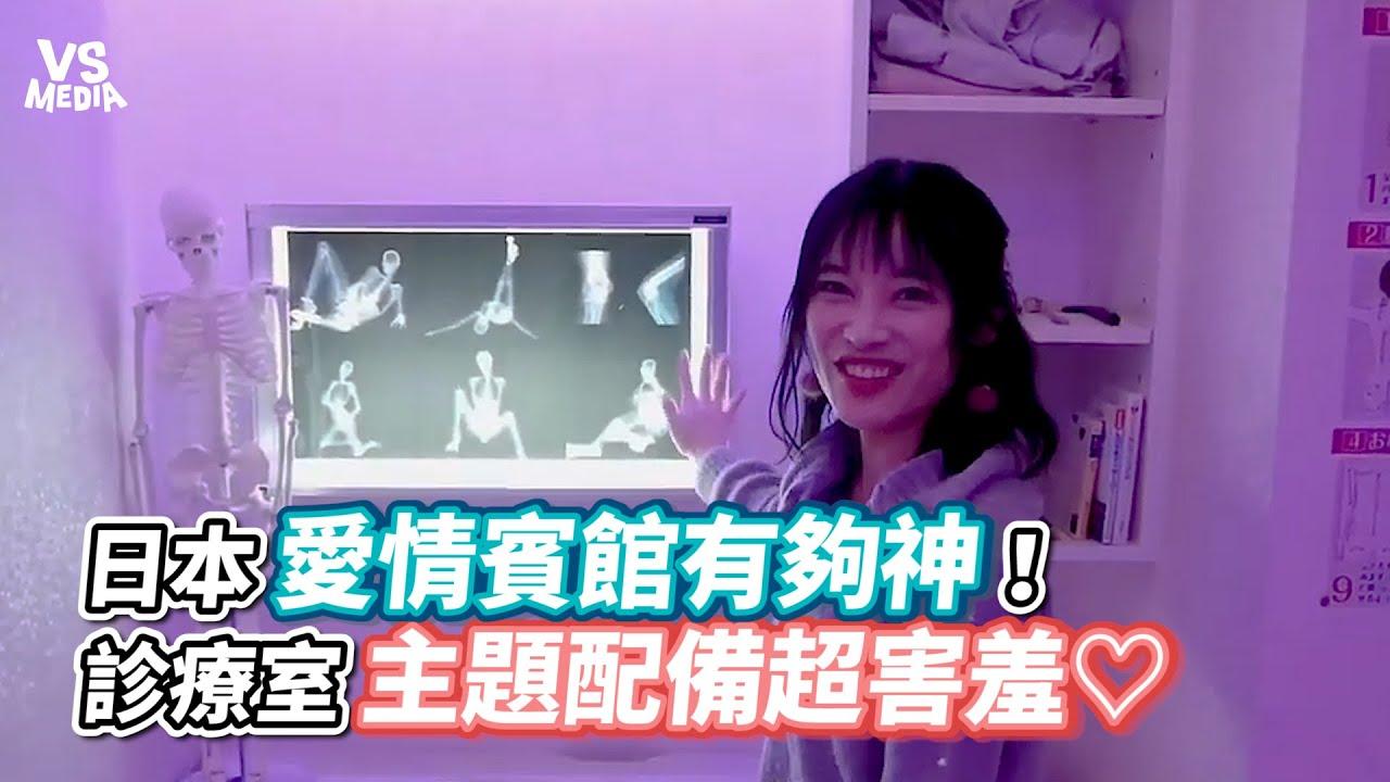 日本愛情賓館有夠神!診療室主題配備超害羞♡《VS MEDIA》