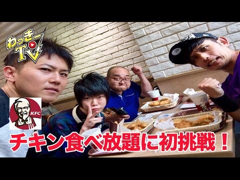 【ケンタッキー食べ放題】食レポYouTuber4人でチキン食べまくり!