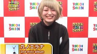 カノエラナ NewMiniAlbum『ヒトミシリ。』 発売中 前髪ななめがトレード...
