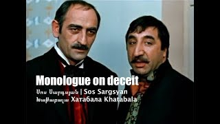 Monologue on deceipt - Sos Sargsyan in Henrik Malyan's Khatabala (1971) / ARMENIAN FILM