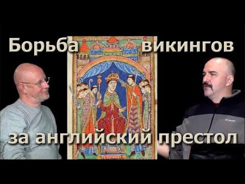 Клим Жуков - Про борьбу викингов за престол Англии