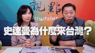 '20.11.23【觀點│正經龍鳳配】史達曼為什麼來台灣