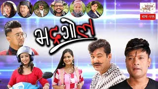 Bhadragol || Episode-221 || September-13-2019 || By Media Hub Official Channel