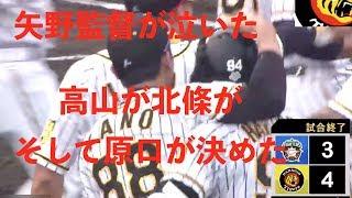 【阪神】矢野監督が泣いた!6月9日 原口のサヨナラタイムリー
