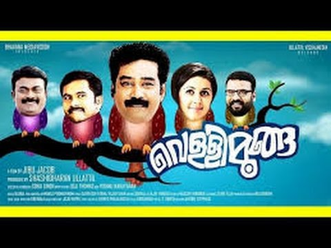 VELLIMOONGA MALAYALAM FULL MOVIE PART 1 HD