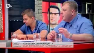 Андрей Арнаудов и Каракачанов за бъдещето на Македония
