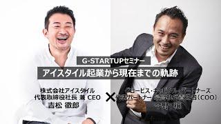 三度の危機を経験したアイスタイル吉松氏が語る、会社起業から現在までの軌跡