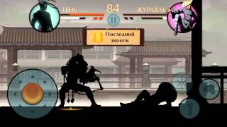 Видео про бой с тенью 2 прохождение журавля(Видео про бой с тенью 2., 2014-06-29T08:55:43.000Z)
