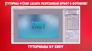 [Туториал #1] Как сделать разрезанный шрифт в фотошопе?