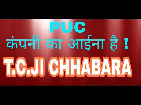 Rcm_T_c_Ji_Chhabra PUC वालो को मालिक के भुमिका मे आना है PUC कंपनी का आईना है ?