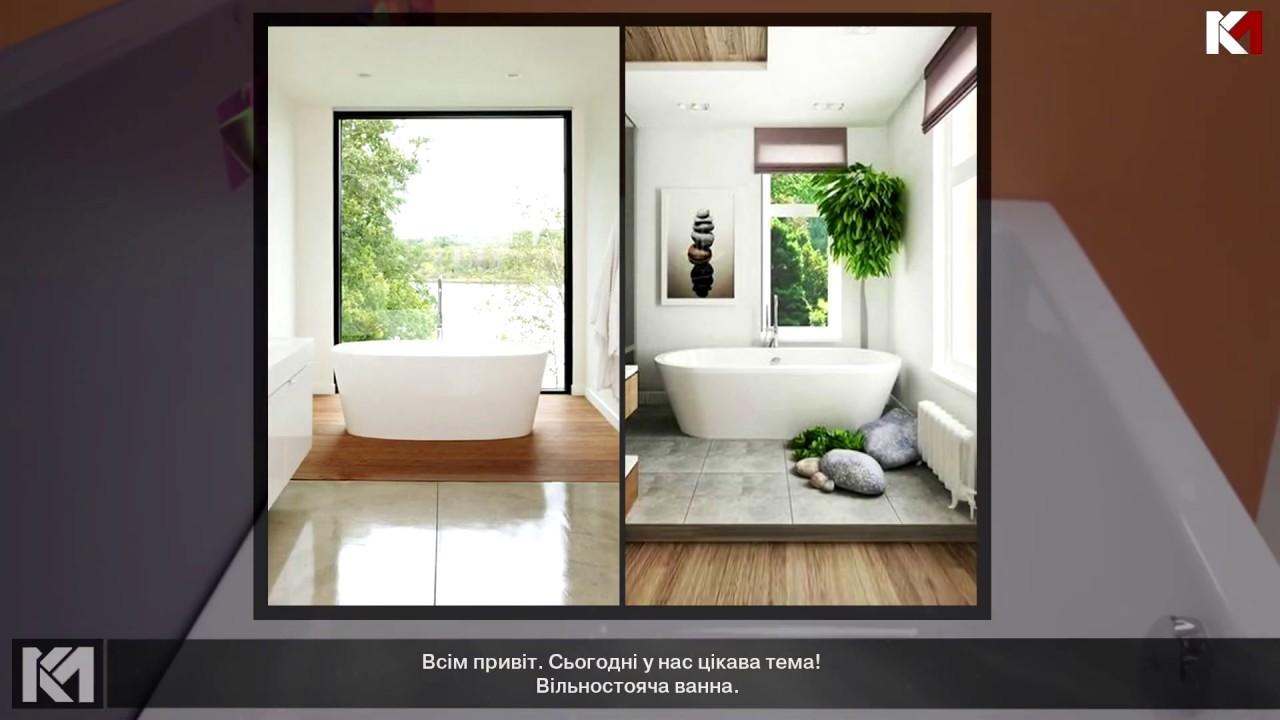 Вільностоячі ванни – дорого й красиво, але чи варто?