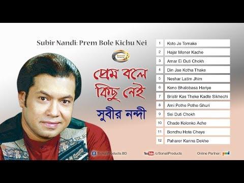 Koto Je Tomake Besechi Valo | Subir Nandi | Prem Bole Kichu Nei | Sonali Products