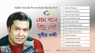 prem bole kichu nei subir nandi full audio album sonali products