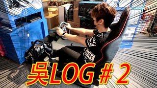 吴LOG #2 - 捕獲百万订阅抽奖礼物! thumbnail