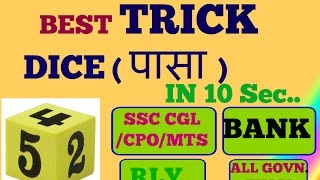 DICE - Reasoning Trick For Bank -SSC CGL,/mts/cpoi -SBI - PO - Clerk [HINDI]