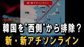 """韓国を """"西側"""" から排除!?― GSOMIA 破棄で「新・新アチソンライン」構想浮上か ―"""
