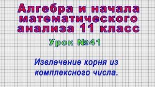 Алгебра 11 класс (Урок№41 - Извлечение корня из комплексного числа.)