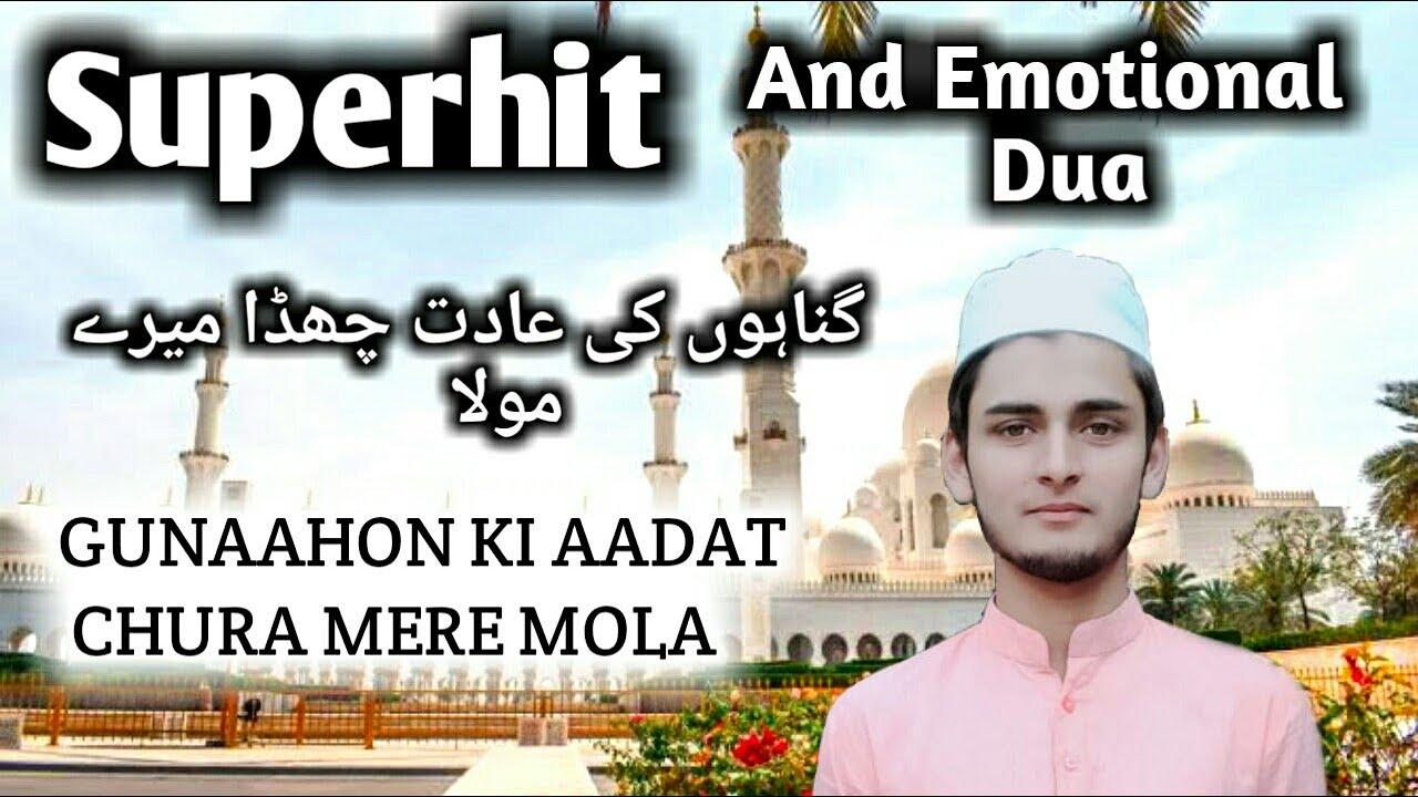 Download Emotional Dua | Gunaahon Ki Aadat Chura Mere Maula With Lyrics | Sharique Ayaz ( Owais Raza Qadri ).