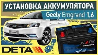 Geely Emgrand 1,6. Аккумулятор на автомобиль Geely Emgrand 1,6 бензин. Замена и установка