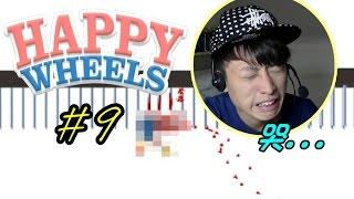 happy wheels 快樂輪子 9 別射私人部位 打波子機