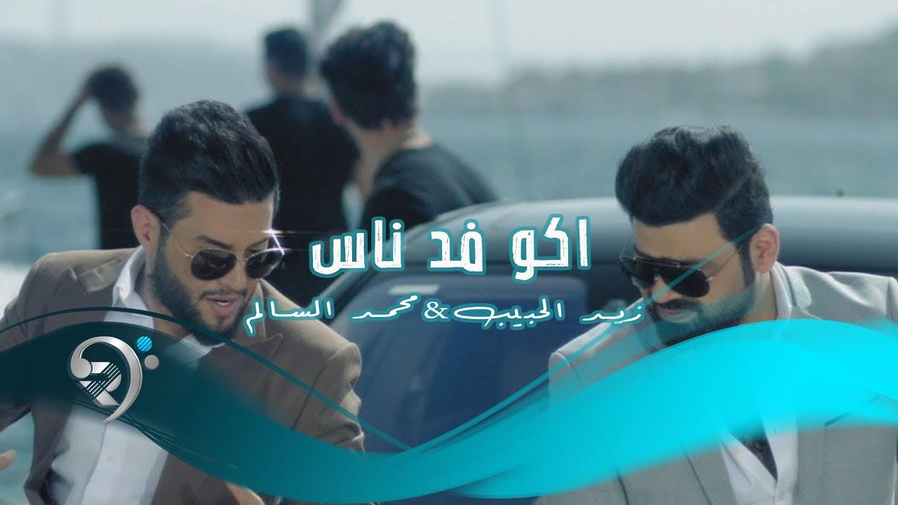 محمد السالم وزيد الحبيب - اكو فد ناس / Offical Video