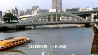 大阪の橋(5) 土佐堀川・木津川(中之島西onランプ橋→大阪ドーム前歩道橋)