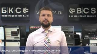Мы сохраняем консервативный взгляд на рынок(Торги на российском рынке проходят в красной зоне. К 14:35 мск индекс ММВБ теряет 0,6%, Индекс РТС в минусе на..., 2016-07-26T11:36:17.000Z)
