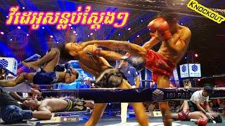 សន្លប់ស្តែងៗ កែងជង្គង់ ទាត់ផ្កាប់ចាន ទាត់បំបែកកង់ ទាំង៩គូរ ប្រចាំសប្តាហ៍, Kun Khmer Knockout