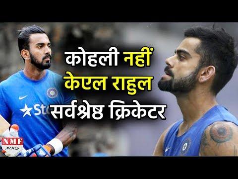 Virat Kohli नहीं KL Rahul बने साल के सर्वश्रेष्ठ Cricketer, इन खिलाड़ियों के नाम शामिल thumbnail