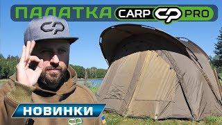 Универсальная двухместная карповая палатка от Carp Pro!
