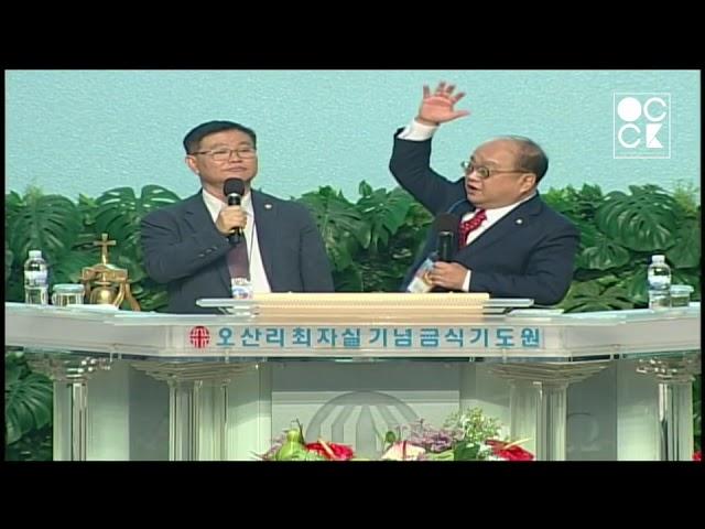 2019 OCCK 特別講座1 汝矣島純福音教會養育系統  金鎬聲牧師