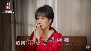 【MV大首播】張秀卿-沒我你沒娶(官方完整版MV) HD【三立八點檔『金家好媳婦』片尾曲】