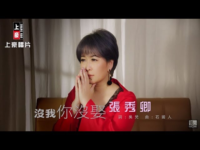 【MV大首播】張秀卿-沒我你沒娶(官方完整版MV) HD【三立八點檔『金家好媳婦』片尾曲】 #1