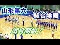 【全中バレー2019】山形第六中学校 vs 駿台学園中学校(決勝・第1セット)volleyball