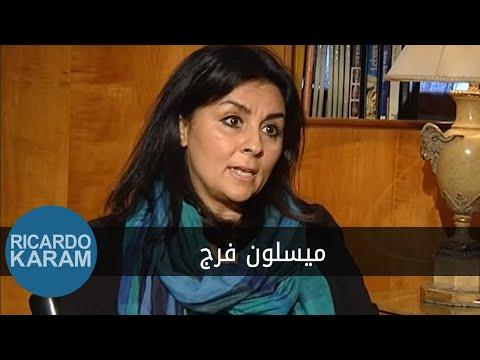 Iraqioon - Maysaloun Faraj | عراقيون - ميسلون فرج