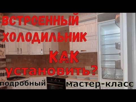 Как установить встроенный холодильник на кухне.  Мастер-класс.  Система door sliding.