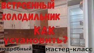 Як встановити вбудований холодильник на кухні. Майстер-клас. Система sliding door.