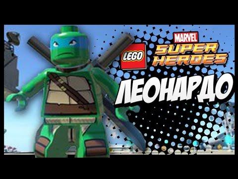 Скачать мод на лего марвел супергерои на черепашек ниндзя