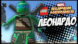 Обзор на мод Леонардо (ЧЕРЕПАШКИ-НИНДЗЯ) в LEGO Marvel Super Heroes #40